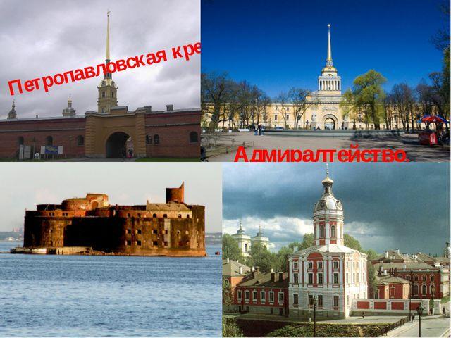 аякрепость Петропавловскаякрепость Адмиралтейство.