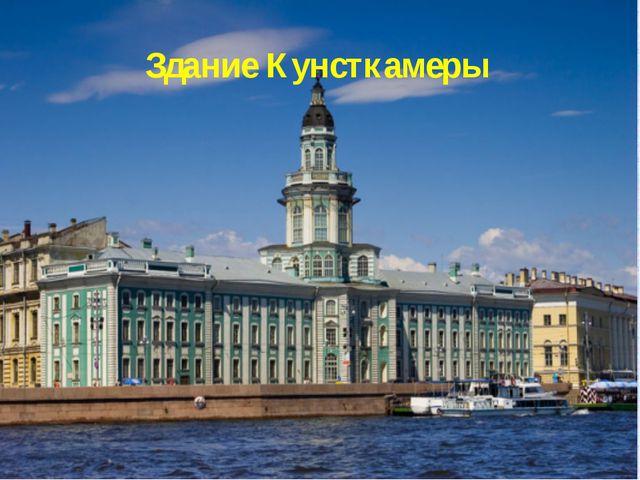 ЗданиеКунсткамеры
