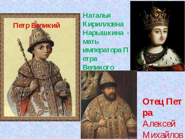 Наталья Кирилловна Нарышкина - мать императораПетра Великого ПетрВеликий...