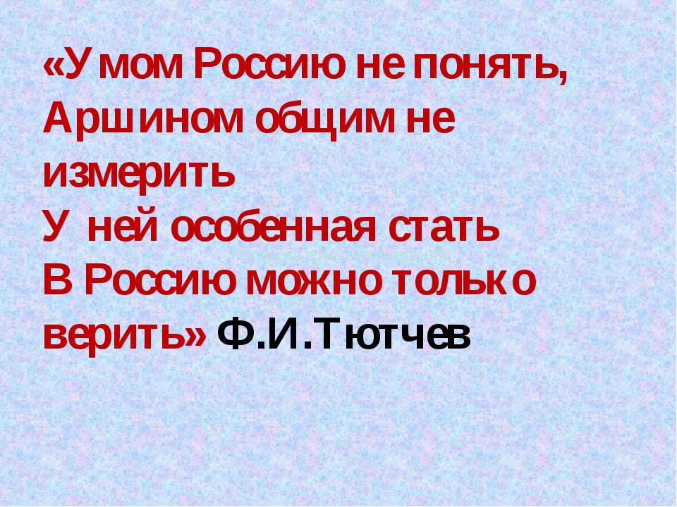 Проверка домашнего задания «Умом Россию не понять, Аршином общим не измерить...