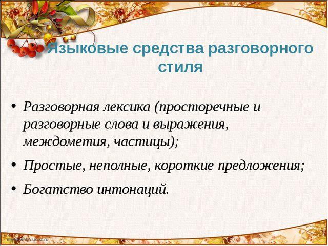 Языковые средства разговорного стиля Разговорная лексика (просторечные и разг...