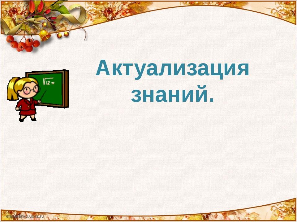 Актуализация знаний.