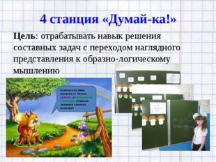 Цель: отрабатывать вычислительный навык 5 Станция «Сделай сам»