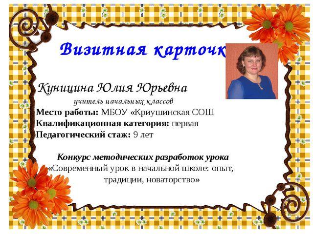 Куницина Юлия Юрьевна учитель начальных классов Место работы: МБОУ «Криушинс...
