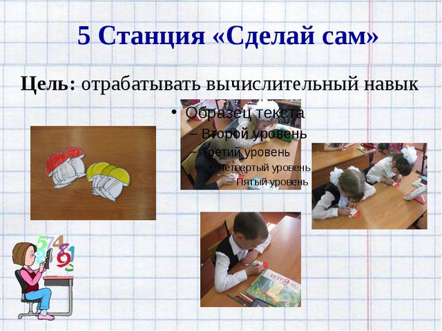7. Этап рефлексии Цель: способствовать формированию рефлексии
