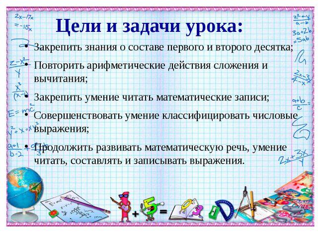 Цели и задачи урока: Закрепить знания о составе первого и второго десятка; По...