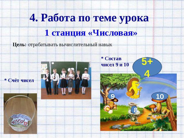 4. Работа по теме урока Цель: отрабатывать вычислительный навык 1 станция «Чи...