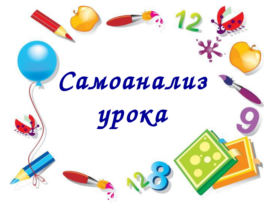 * содержание учебных заданий соответствует возможностям детей и типу класса....