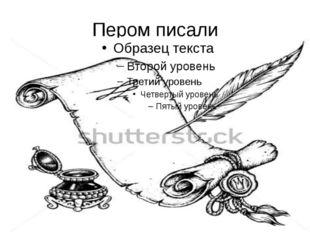 Пером писали
