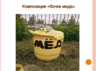 Композиция «бочка меда»
