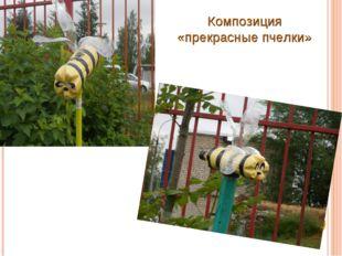 Композиция «прекрасные пчелки»