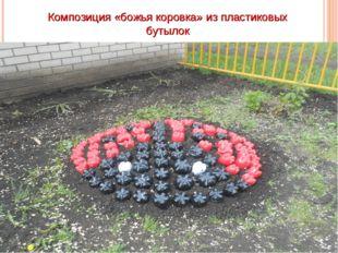 Композиция «божья коровка» из пластиковых бутылок