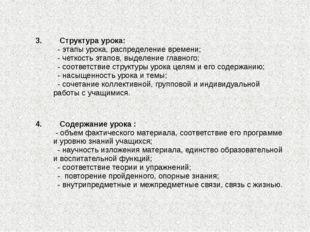 3. Структураурока: -этапыурока, распределение времени; -четкостьэтапов, выдел