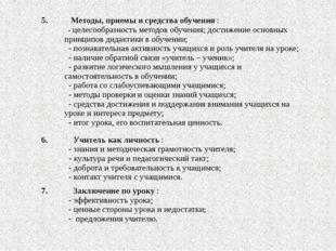 5. Методы, приемы и средства обучения: -целесообразностьметодов обучения; дос