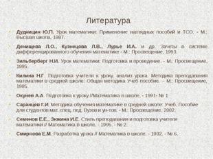 Литература Дудницин Ю.П. Урок математики: Применение наглядных пособий и ТСО.