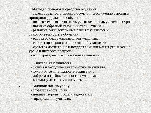 5. Методы, приемы и средства обучения: -целесообразностьметодов обучения; дос...