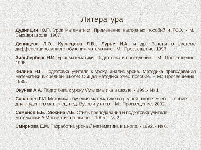 Литература Дудницин Ю.П. Урок математики: Применение наглядных пособий и ТСО....