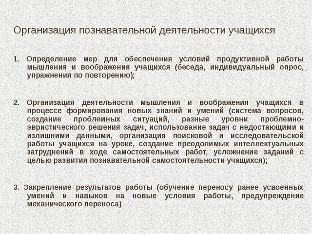 Организация познавательной деятельности учащихся 1. Определение мер для обесп...