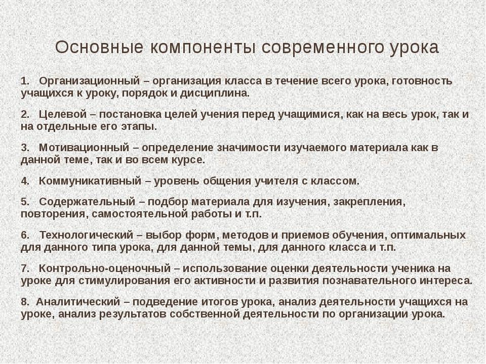 Основные компоненты современного урока 1. Организационный – организация класс...
