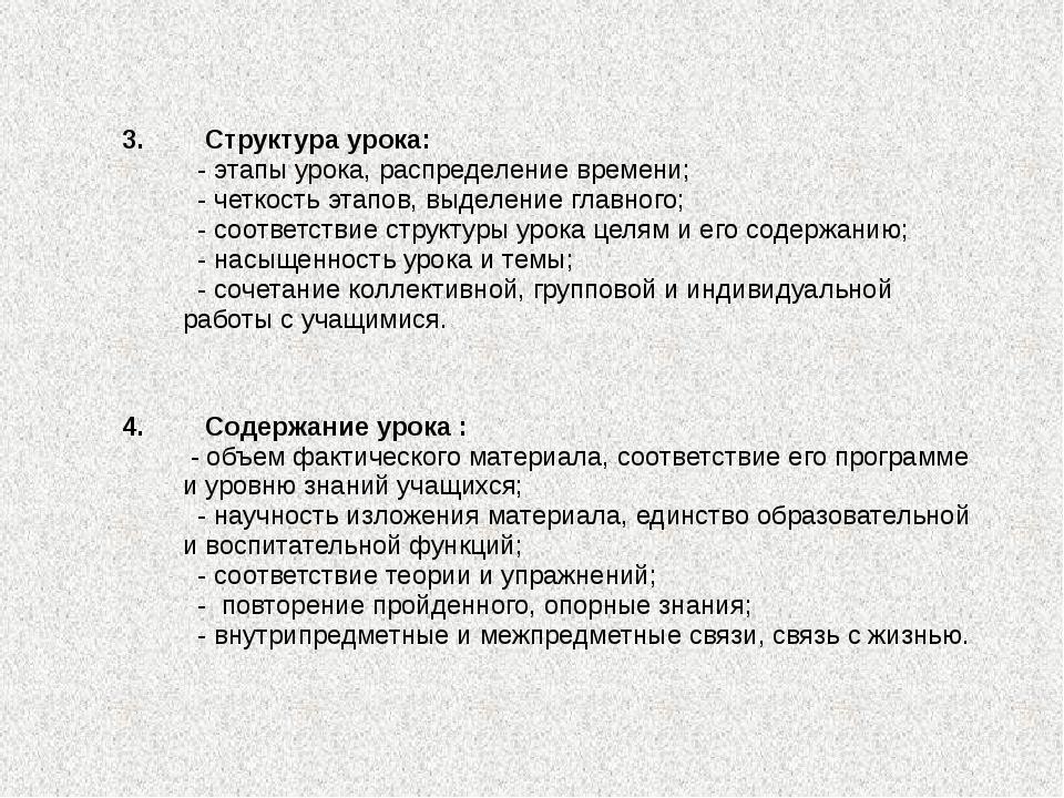 3. Структураурока: -этапыурока, распределение времени; -четкостьэтапов, выдел...