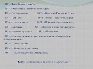 1962 - «Тяпа, Борька и ракета» 1964 - «Электроник – мальчик из чемодана» 1967