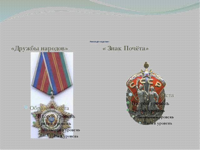 Награждён орденами: «Дружбы народов» « Знак Почёта»