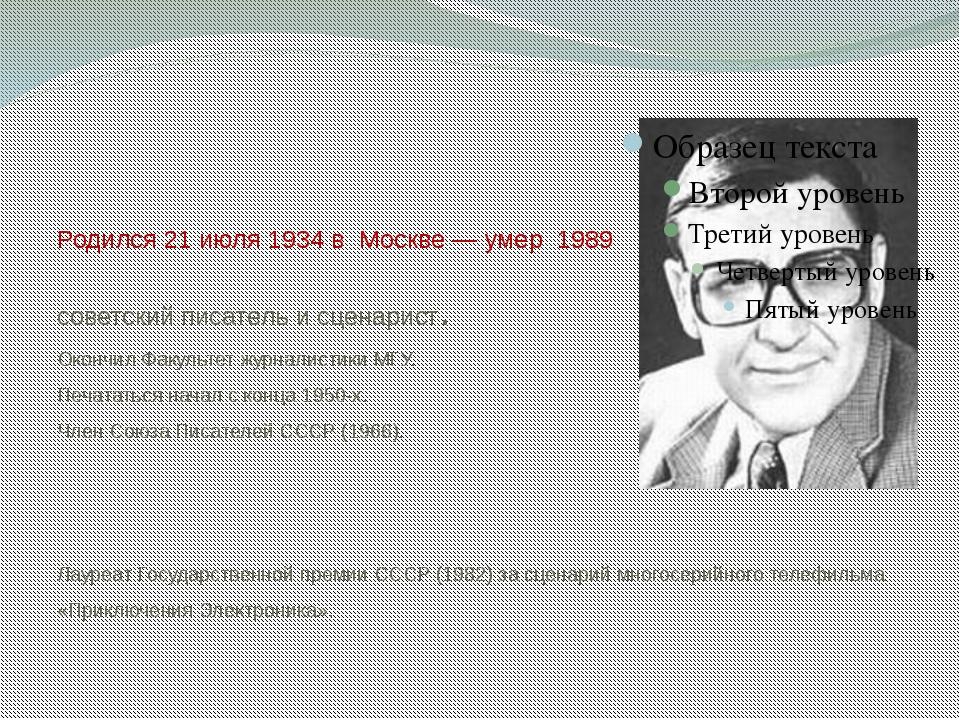 Родился 21 июля 1934 в Москве — умер 1989 советский писатель и сценарист. Ок...
