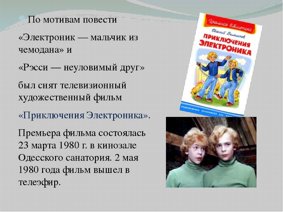 По мотивам повести «Электроник — мальчик из чемодана» и «Рэсси — неуловимый д...