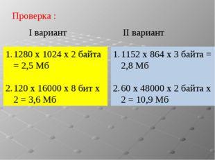 Проверка : I вариант II вариант 1280 х 1024 х 2 байта = 2,5 Мб 120 х 16000 х