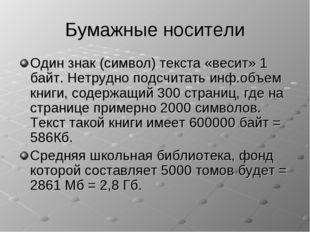 Бумажные носители Один знак (символ) текста «весит» 1 байт. Нетрудно подсчита