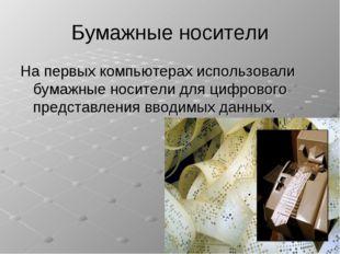 Бумажные носители На первых компьютерах использовали бумажные носители для ци