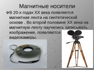 Магнитные носители В 20-х годах ХХ века появляется магнитная лента на синтети