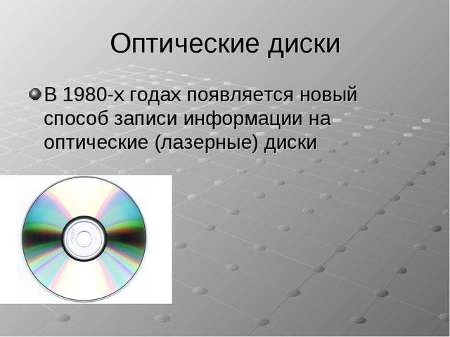 Оптические диски В 1980-х годах появляется новый способ записи информации на...