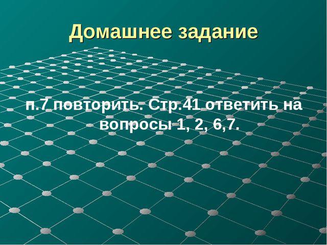 Домашнее задание п.7 повторить. Стр.41 ответить на вопросы 1, 2, 6,7.