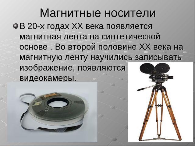 Магнитные носители В 20-х годах ХХ века появляется магнитная лента на синтети...