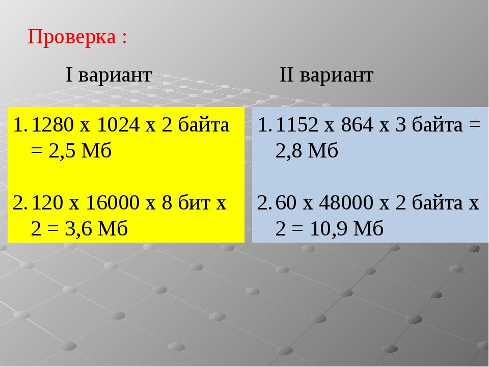 Проверка : I вариант II вариант 1280 х 1024 х 2 байта = 2,5 Мб 120 х 16000 х...