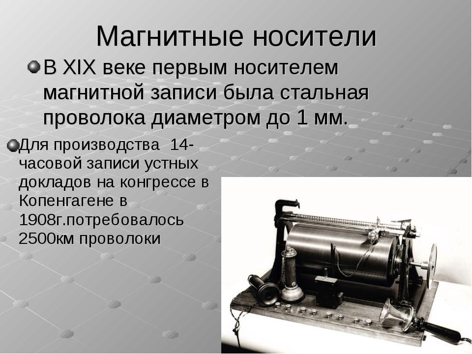 Магнитные носители В XIX веке первым носителем магнитной записи была стальная...
