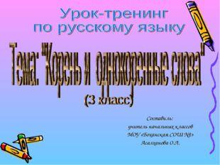 Составиль: учитель начальных классов МОУ «Боханская СОШ №1» Асалханова О.Л.