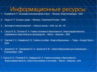 Информационные ресурсы: Кораблев В. П. Экономия электроэнергии в быту. – Моск