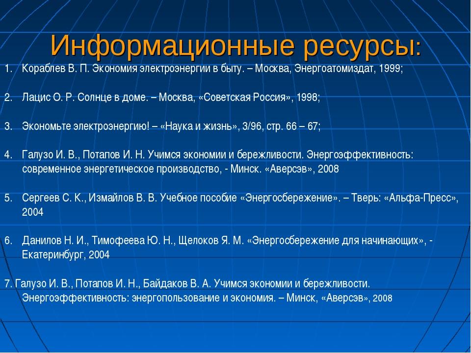 Информационные ресурсы: Кораблев В. П. Экономия электроэнергии в быту. – Моск...
