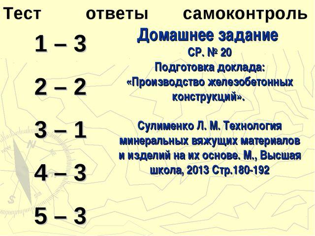 Тест ответы самоконтроль 1 – 3 2 – 2 3 – 1 4 – 3 5 – 3 Домашнее задание СР. №...
