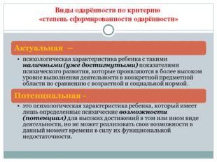 Виды одарённости по критерию «степень сформированности одарённости»