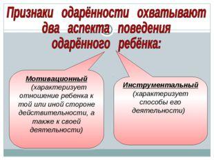 Инструментальный (характеризует способы его деятельности) Мотивационный (хара