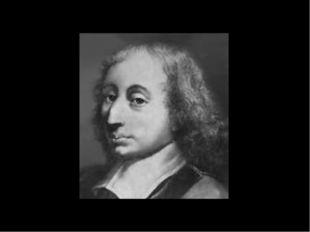Блез Паскаль (1623 – 1662) Паскаль үшбұрышы