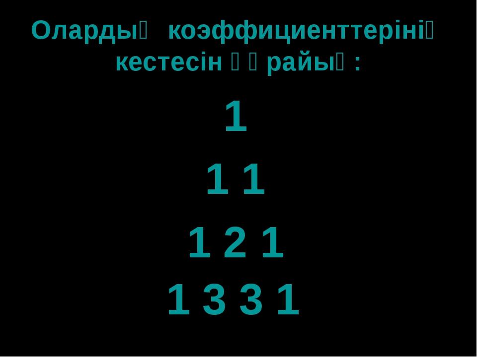 Олардың коэффициенттерінің кестесін құрайық: 1 1 1 1 2 1 1 3 3 1
