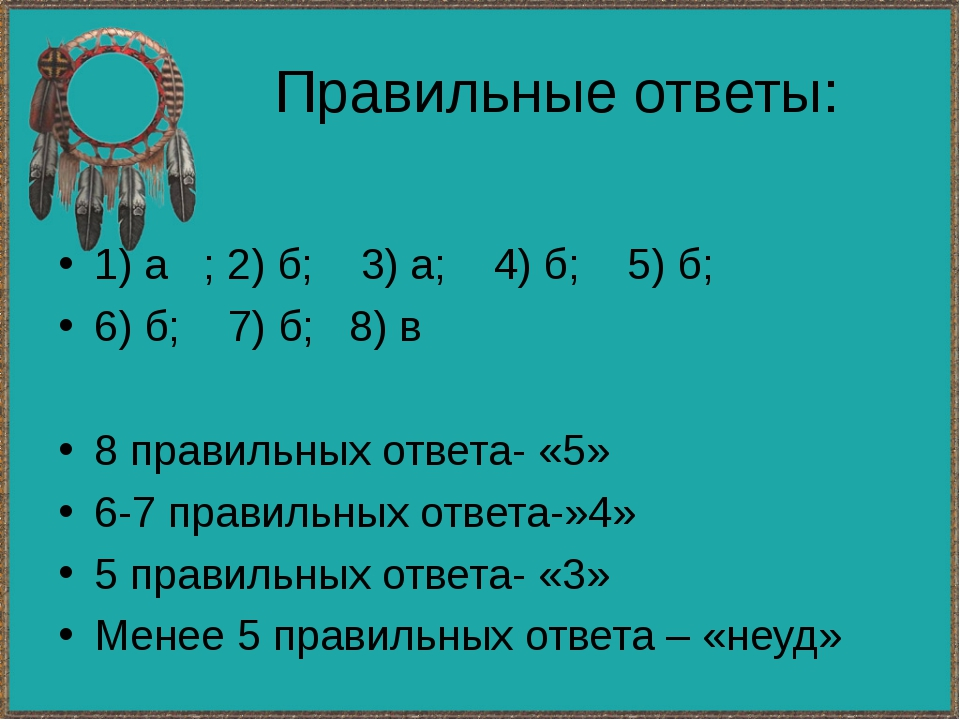 Правильные ответы: 1) а ; 2) б; 3) а; 4) б; 5) б; 6) б; 7) б; 8) в 8 правильн...