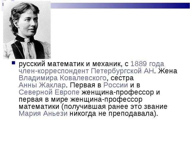 Со́фья Васи́льевна Ковале́вская русский математик и механик, с 1889 года член...