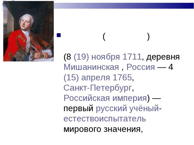Михаи́л (Миха́йло) Васи́льевич Ломоно́сов (8(19) ноября 1711, деревня Мишани...