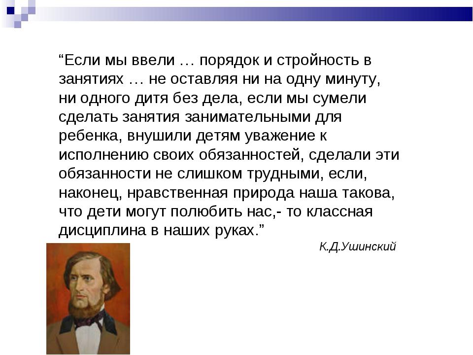 """""""Если мы ввели … порядок и стройность в занятиях … не оставляя ни на одну мин..."""