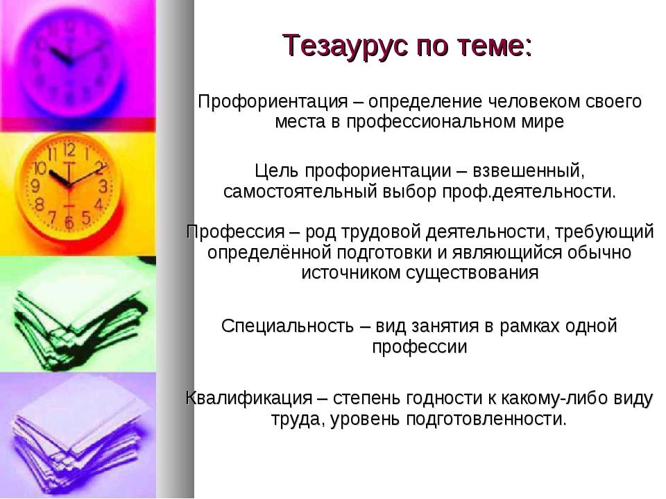 Тезаурус по теме: Профориентация – определение человеком своего места в профе...